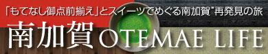 南加賀OTEMAE LIFE