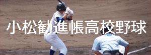 小松勧進帳高校野球