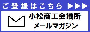 小松商工会議所メールマガジン