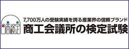 商工会議所の検定試験